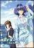 君が望む永遠〜Next Season〜 第2巻(通常版)[BCBA-3153][DVD]