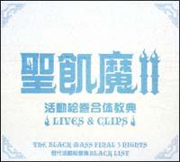 聖飢魔II活動絵巻合体教典 LIVES&CLIPS