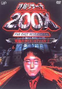 特命リサーチ200X~ 究極のダイエットファイル