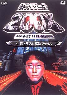 特命リサーチ200X~生活トラブル解決ファイル