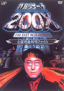 特命リサーチ200X~心霊現象解明ファイル