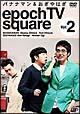 epoch TV square 2