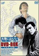 太陽にほえろ! テキサス&ボン編 DVD-BOX