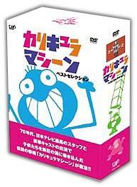 カリキュラマシーン ベストセレクション DVD-BOX