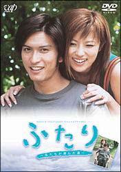 24HOUR TELEVISION スペシャルドラマ2003 ふたり ~私たちが選んだ道~
