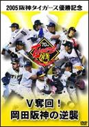 阪神タイガース優勝DVD