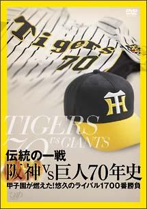 伝説の一戦 阪神VS巨人70年史