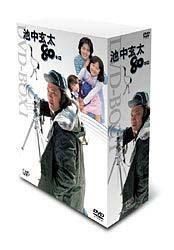 池中玄太80キロ DVD-BOX 3