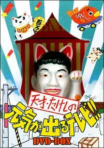 天才・たけしの元気が出るテレビ DVD-BOX