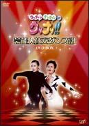 芸能人社交ダンス部 DVD-BOX~ウッチャンナンチャンのウリナリ!!~