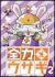 全力ウサギ Vol.2[VPBY-13302][DVD] 製品画像