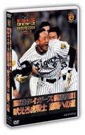 週刊トラトラタイガース増刊号~岡田 阪神タイガース'04 前半戦