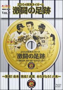 週刊トラトラタイガース特別号2004 VOL.2 2004阪神タイガーズ 激闘の足跡!