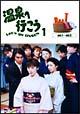 温泉へ行こう DVD-BOX 1