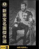 高倉みゆき『新東宝名画傑作選 DVD-BOX 3大戦の指導者編』