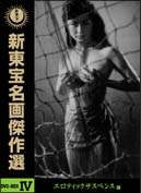 瀬戸麗子『新東宝名画傑作選 DVD-BOX 4エロティックサスペンス編』