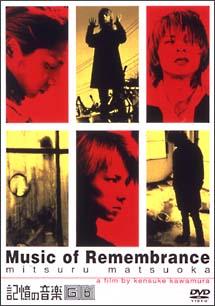 記憶の音楽 Gb