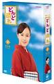 どんど晴れ 完全版 DVD-BOX2
