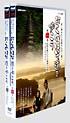 ~NHK趣味悠々~ 『おくのほそ道を歩こう』 2巻セット