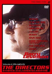 バリー・レヴィンソン『ザ・ディレクターズ~バリー・レビンソン』