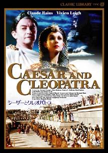 シーザーとクレオパトラ