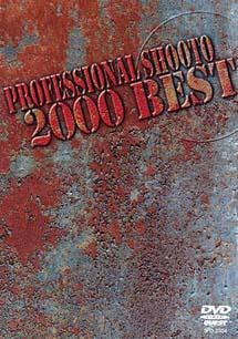 修斗 BEST BOUTS 2000