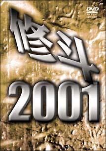 修斗2001