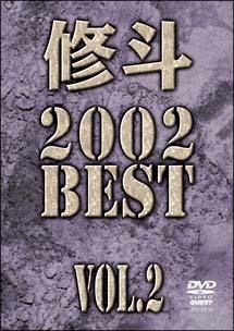 修斗 2002 BEST 2