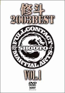 修斗 2003 BEST