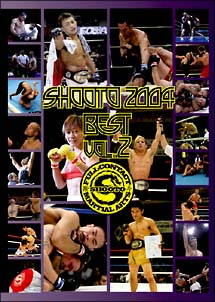修斗 2004 BEST vol.2