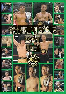 修斗 2005 BEST