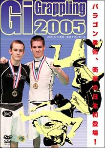 Gi Grappling 2005 衝撃のパラゴン柔術