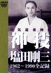 神技 塩田剛三 1962~1990全記録