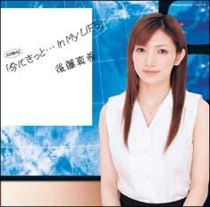 シングルV「今にきっと・・・In My LIFE」