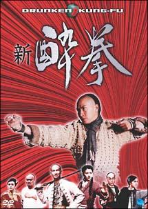 新 酔拳 DVD-BOX