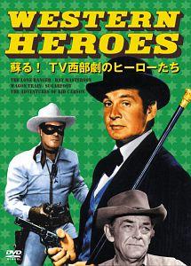 WESTERN HEROES DVD-BOX 2 ~蘇る!TV西部劇のヒーローたち