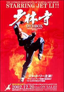 少林寺 DVD BOX