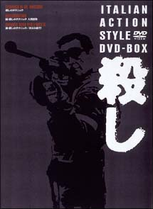 殺し DVD BOX