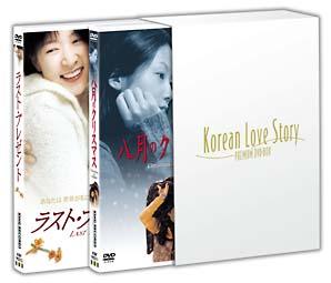 Korean Love Story PREMIUM BOX