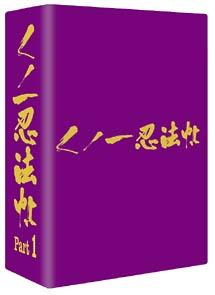 くノ一忍法帖 DVD-BOX 1