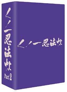 くノ一忍法帖 DVD-BOX 2