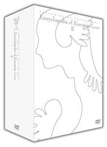 クリストファー・フランク『欧州恋愛映像図鑑 DVD-BOX 2 エロス&タナトス』