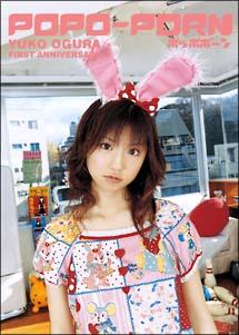 POPO-PORN YUKO OGURA FIRST ANNIVERSARY