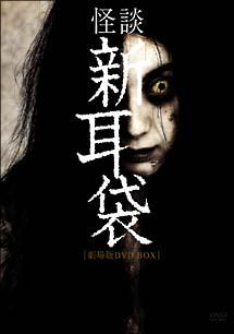 怪談新耳袋 劇場版 DVD-BOX