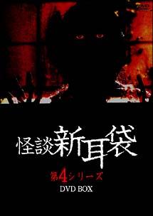 怪談新耳袋 4シリーズ DVD-BOX
