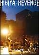 Theピーズ 2006 日比谷野音LIVE「REVENGE IN THE RAIN」
