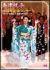 島津悦子20周年記念コンサート〜すべての出会いに感謝を込めて〜[KIBM-180][DVD]