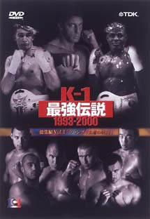 K-1 最強伝説 1993~2000総集編 1 グランプリ王者の軌跡