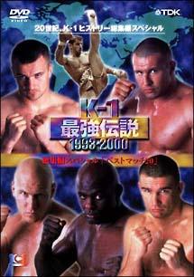 K-1 最強伝説 1993―2000 総集編スペシャル