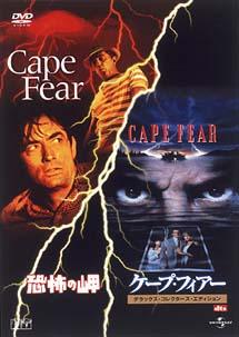 「ケープ・フィアー」「恐怖の岬」パック